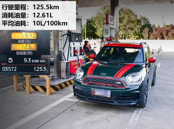 MINI JCW COUNTRYMAN油耗测试
