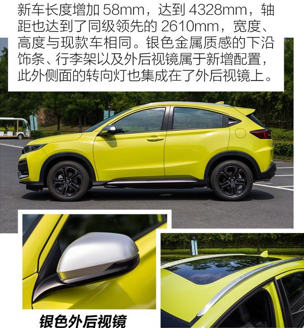 2019款XR-V车身尺寸 2019款XRV长宽高多少?